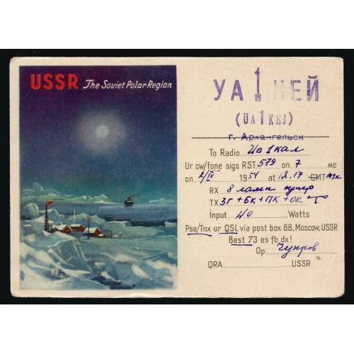 Радиограмма. USSR The Soviet Polar Region.